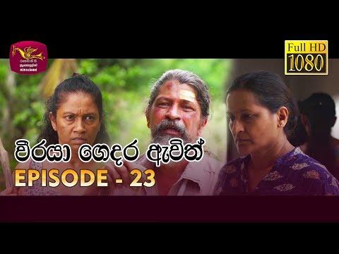 Weeraya Gedara Awith   වීරයා ගෙදර ඇවිත්   Episode - 23   2019-04-07   Rupavahini TeleDrama