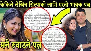 केकीले लेखिन शिल्पाको लागि भाबुक पत्र |रुदा रुदा आँसुनै रित्तियो | Shilpa Pokharel's Clarification