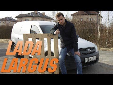 Фото к видео: Lada Largus Тебе на фирму