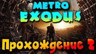 Metro Exodus - Прохождение, тайны и сюжет! идем на хороший финал