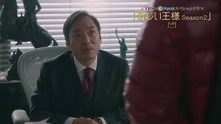 mqdefault - 「新しい王様 Season2」予告動画③ 1月17日(木)深夜よりついに配信スタート!