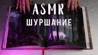 АСМР | Шуршание бумагой, пакетиками, пупыркой 📰 Триггеры для сна ASMR | Paper, crinkle sounds