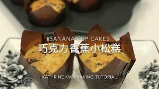 Banana Cupcakes 巧克力香蕉小松糕