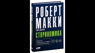 Пересказ и идея книги: Сториномика