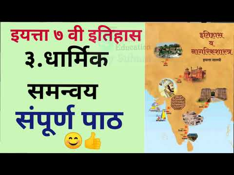 7th std Itihas Dharmik Samanvay 7th std इतिहास धार्मिक समन्वय Lesson 3 पाठ 3 सातवी इतिहास