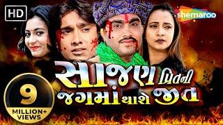 જીગ્નેશ કવિરાજ અને રોહિત ઠાકોર ની નવી ફિલ્મ | સાજન પ્રીત ની જગમાં થશે જીત | Full Gujarati Movie
