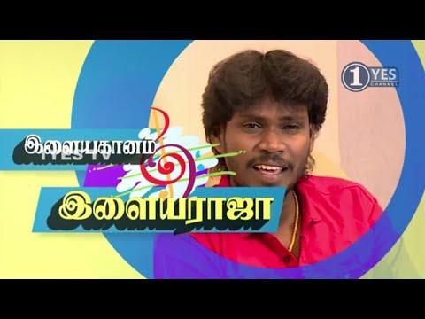 anthakudi Dr.c.ilayaraja 1yes tv interview