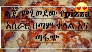 PIZZA ልጄ የሚወደው ቀላል የፒዛ አሰራር ሁሉም ሰው ሊሰራው የሚችል 😊✔ I yenafkot lifestyle