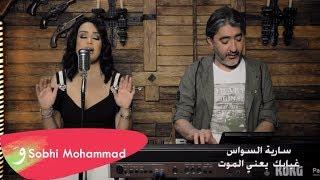 اغاني حصرية Saria Al Sawas ft. Sobhi Mohammad [Music Video] (2018) / سارية السواس - صبحي محمد - غيابك يعني الموت تحميل MP3