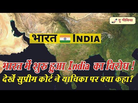 देश का नाम #India से बदलकर #भारत करने वाली याचिका पर Supreme Court ने क्या कहा? | True Media