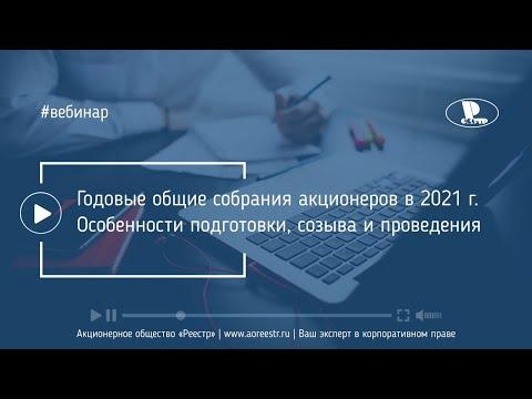 Годовые общие собрания акционеров в 2021 г. Особенности подготовки, созыва и проведения