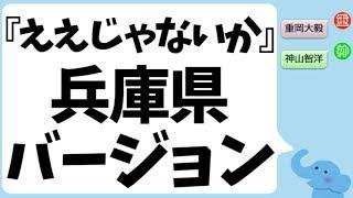 『ええじゃないか』兵庫県バージョン重岡大毅&神山智洋