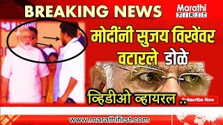 मोदींनी सुजय विखेला  डोळे वटारून दटावले । काय घडला सर्व प्रकार । Maharashtra Loksabha Eection 2019