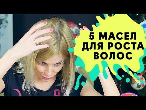 5 лучших масел для роста волос
