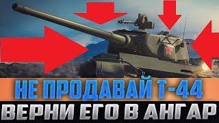 ВСЕ У КОГО ЕСТЬ - Т-44 СЕЙЧАС БУДУТ РАДОВАТЬСЯ! ВАС ЖДЁТ СЕКРЕТНАЯ НОВАЯ ИМБИЩА!!