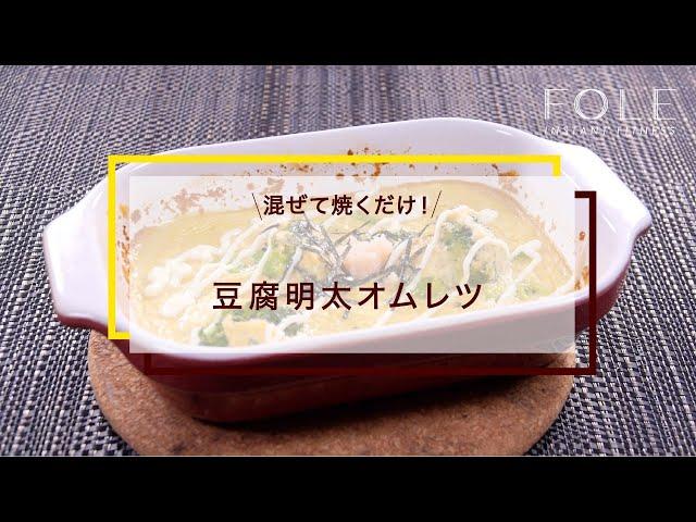 豆腐明太オムレツのレシピ