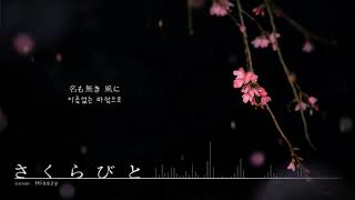 [Hisszy] 『さくらびと(Sakurabito)』 - Sunset Swish