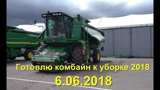 На ремонте готовлю комбайн Джон Дир к уборке 2018  6 06 18