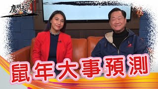 2020《鷹明天下》EP 9: 鼠年世界大事預測及全年12個月分析 Fengshui Master Eagle Wong - Global Predictions【天下衛視 Sky Link TV】