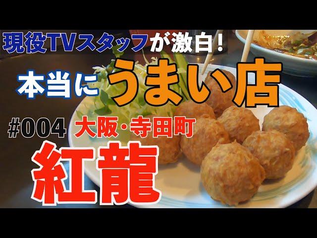 現役TVスタッフが激白! 本当にうまい店#004 大阪・寺田町「紅龍」