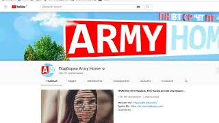 КАНАЛ  Подборки Army Home