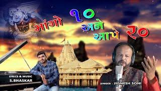 Jay Dwarkadhish Mango 10 Ape 20 Jay Jay   - YouTube