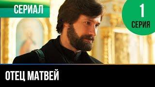 ▶️ Отец Матвей 1 серия - Мелодрама | Фильмы и сериалы - Русские мелодрамы