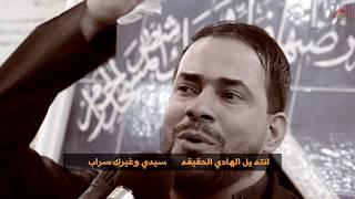 ياعلي الهادي اداء سيد حيدر البطاط هيئة شباب ال عواد 2018