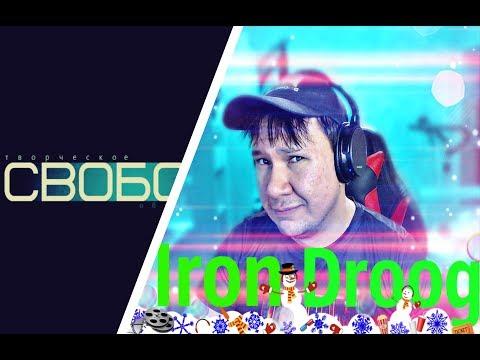 """Iron Droog поздравляет ТО """"СВОБОДА"""" (С НОВЫМ 2019 ГОДОМ!!!)"""
