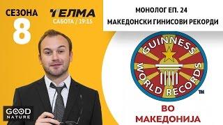 Монолог еп. 24 - Македонски Гинисови рекорди