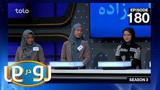 Ro Dar Ro - Season 3 - Episode 180