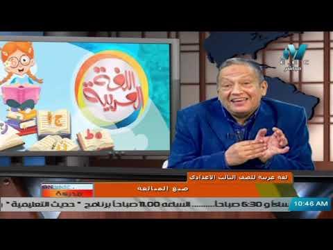 لغة عربية للصف الثالث الاعدادي 2021 ( ترم 2 ) الحلقة 6 –  صيغ المبالغة