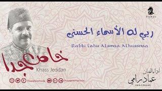 تحميل اغاني عماد رامي || ربي له الأسماء الحسنى من البوم خاص جدا || Rabbi lahu Alsmaa Alhussnaa MP3