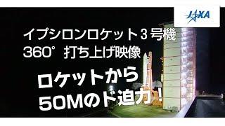 イプシロンロケット3号機360°打ち上げ映像