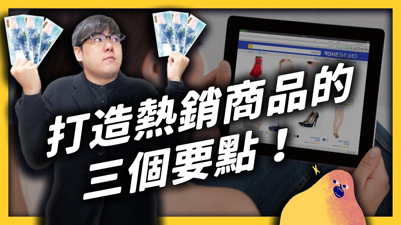 台灣人一年網購 2000 億!是商品太好買,還是商人太會賣?|志祺七七