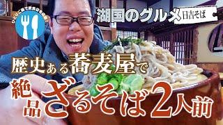 【湖国のグルメ】日吉そば【90年続く老舗蕎麦屋でざるそば】
