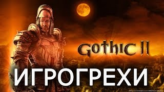 [ИГРОГРЕХИ] Готика 2: Ночь Ворона/Gothic 2