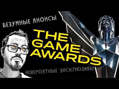 THE GAME AWARDS в переводе @Gagatun'а