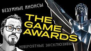 THE GAME AWARDS в переводе @Gagatun