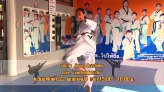 Sport Academy - เทควันโด โอลิมปิก
