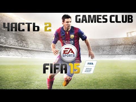 Прохождение игры FIFA 15 часть 2 - Перый матч, первый гол