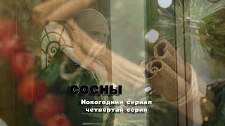 Сосны 4 (Новогодний сериал)