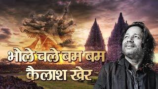 Bhole Chale Bam Bam - Kailash Kher - YouTube