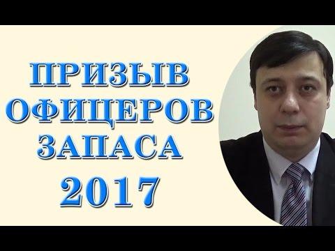 Призыв офицеров запаса 2017 (Консультация юриста, адвоката Одесса)