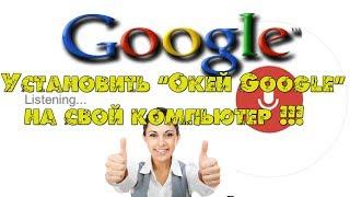 Окей Google на компьютер(Руководство В интернете №1)