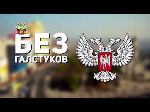 ", title : 'Программа ""Без галстуков"": Военнослужащий ВС ДНР Юрий Мельников'"
