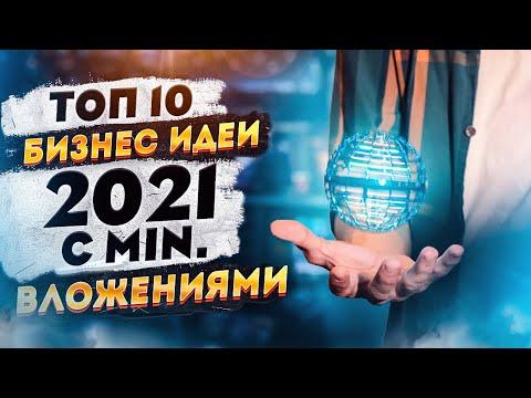 ТОП 10 Бизнес Идеи с Минимальными Вложениями 2021. Бизнес 2021.Бизнес идеи 2020