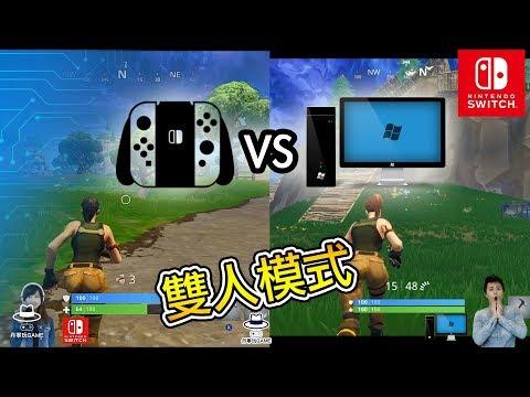 10:55 要塞英雄Switch多人連線射擊遊戲 雙人模式 大亂鬥模式 50vs50