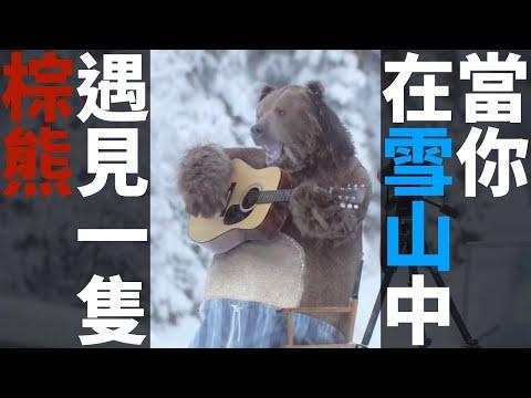 廣告裁判-當你以為棕熊來了,結果他把外套脫掉