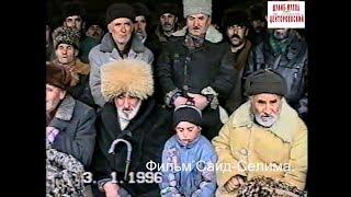 Новогрозный Зуькар.Жители Восточной Чечни.3 январь 1996 год.Фильм Саид-Селима
